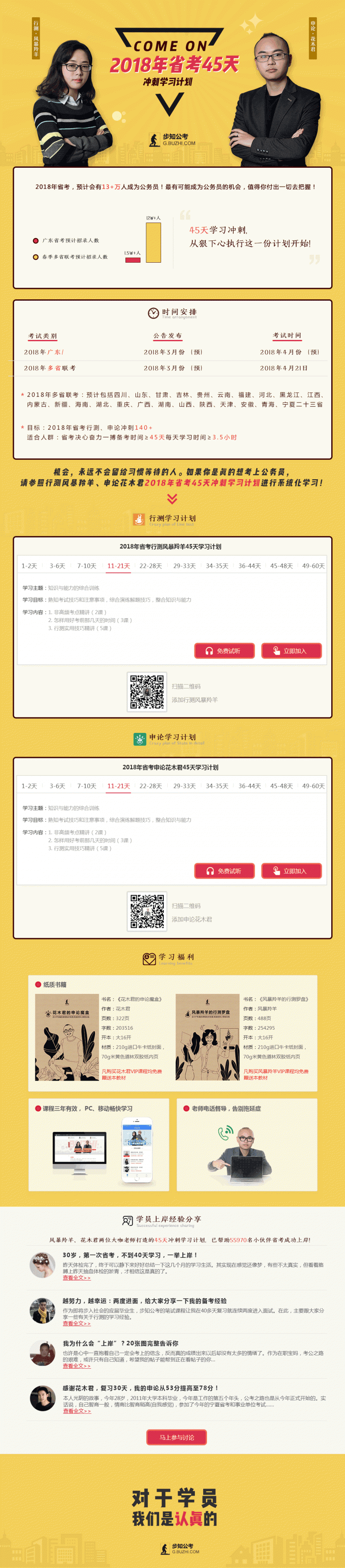 国考省考一站专题1080(3月6日修改).png