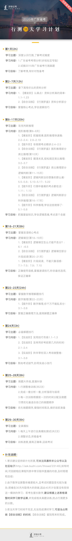 行测广东30天.png