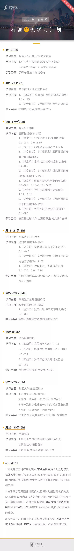 广东行测30天学习计划.jpg