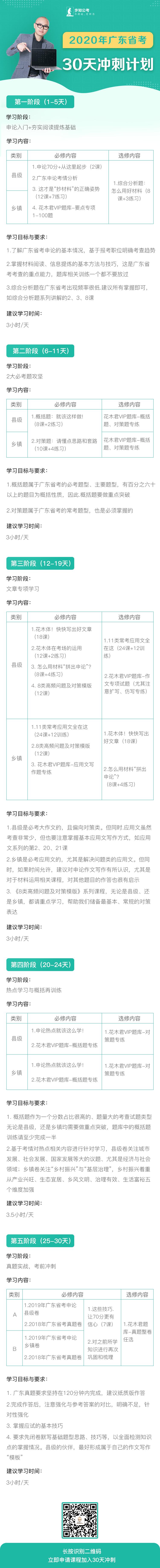 广东30天计划.png